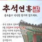 팝업70 추석연휴팝업