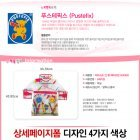 006 상세페이지01 핑크
