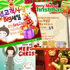크리스마스종합세트 2010