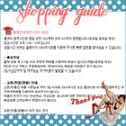 쇼핑가이드 19