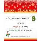 팝업88 크리스마스선물