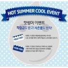 024 여름 이벤트 팝업
