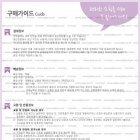 구매가이드 no004_violet