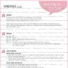 구매가이드 no004_pink