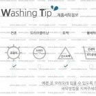 세탁정보 001
