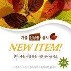 가을신상 팝업01