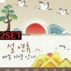 새해팝업 2종세트 01