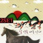새해팝업 2종세트 02