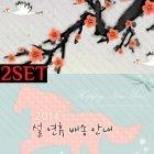 새해팝업 2종세트 03