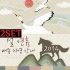 새해팝업 2종세트 05