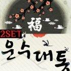 새해팝업 2종세트 06