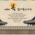2014년 새해맞이 팝업4