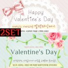 발렌타인데이 2종세트01