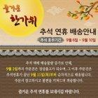 추석연휴 팝업01