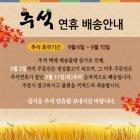 추석연휴 팝업02