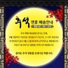 추석연휴 팝업05