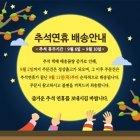 추석연휴 팝업08