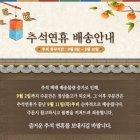 추석연휴 팝업10