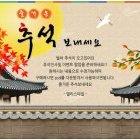 추석팝업과무료아이콘1