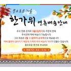 추석팝업과무료아이콘4