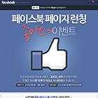 페이스북 이벤트 템플릿