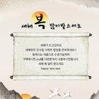 2015년 새해맞이 팝업3