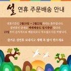 설날연휴 팝업03