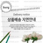 Delivery_info_2015_08