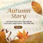팝업_autumn_2015_26