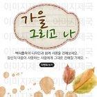 팝업_autumn_2015_30