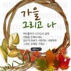 팝업_autumn_2015_33