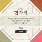 popup2 한가위_small