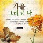 팝업_autumn_2015_36