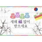 Happy_New_Year_2016_09