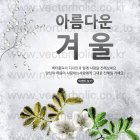 Winter_2015_03_a