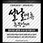 할인 설연휴 팝업01