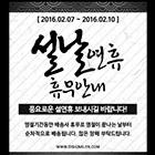 할인 설연휴 팝업 01