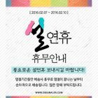 할인 설연휴 팝업 05