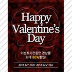 발렌타인데이 팝업 01