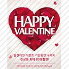발렌타인데이 이벤트 02