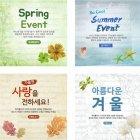Four_Seasons_2016_01