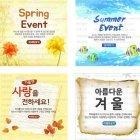 Four_Seasons_2016_02