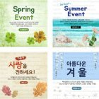 Four_Seasons_2016_04