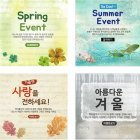 Four_Seasons_2016_06