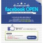 페이스북 이벤트
