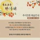 추석연휴 팝업06