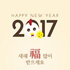 2017 새해 인사 팝업 01