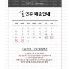 2017년설연휴배송지연67