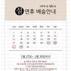 2017년설연휴배송지연65
