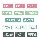 쇼핑아이콘 한글 370종 01